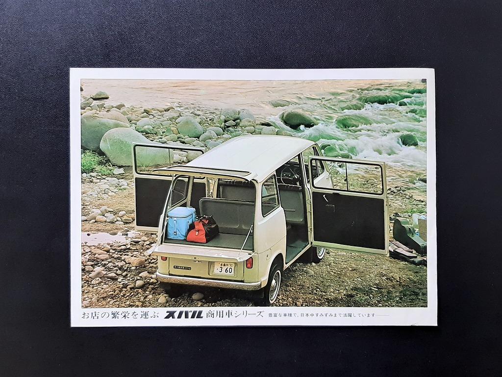 富士重工 スバル サンバー トラック ライトバン スバル カスタム 1960年代 当時物カタログ!☆ SUBARU SAMBAR 360 軽四 絶版 旧車カタログ_画像1