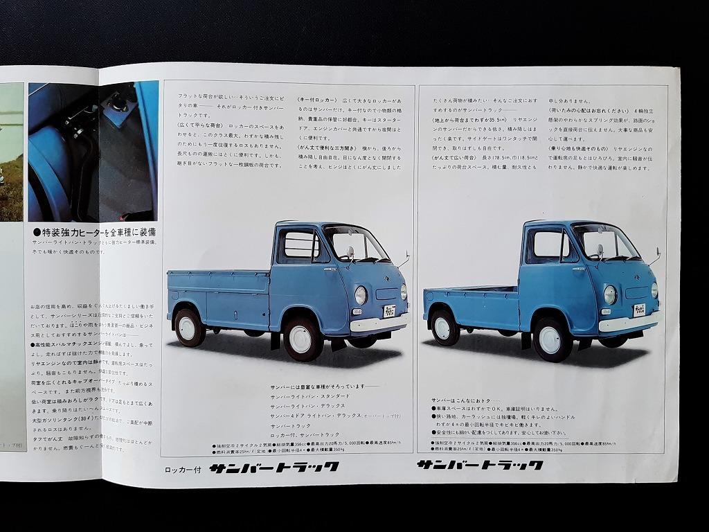 富士重工 スバル サンバー トラック ライトバン スバル カスタム 1960年代 当時物カタログ!☆ SUBARU SAMBAR 360 軽四 絶版 旧車カタログ_画像4