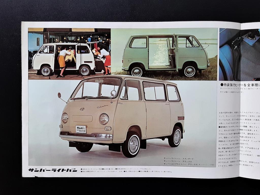 富士重工 スバル サンバー トラック ライトバン スバル カスタム 1960年代 当時物カタログ!☆ SUBARU SAMBAR 360 軽四 絶版 旧車カタログ_画像3