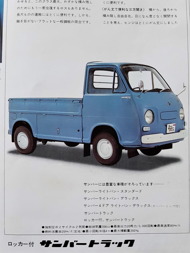 富士重工 スバル サンバー トラック ライトバン スバル カスタム 1960年代 当時物カタログ!☆ SUBARU SAMBAR 360 軽四 絶版 旧車カタログ_画像8