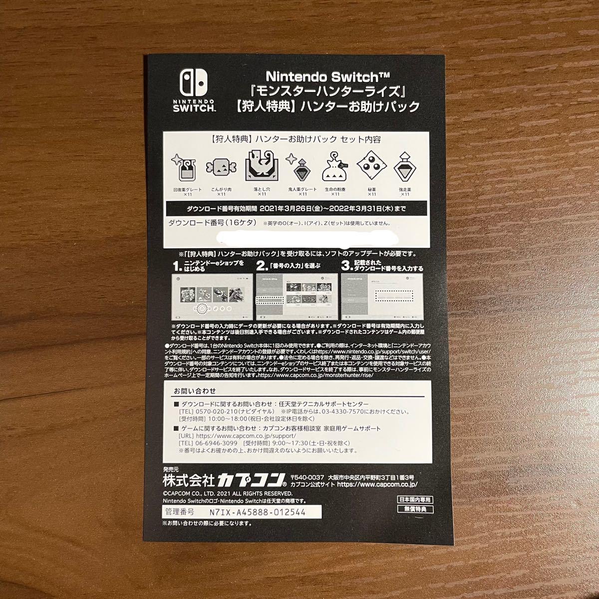 モンスターハンターライズ 狩人特典 お助けパック Switch モンハン 任天堂スイッチ 装備