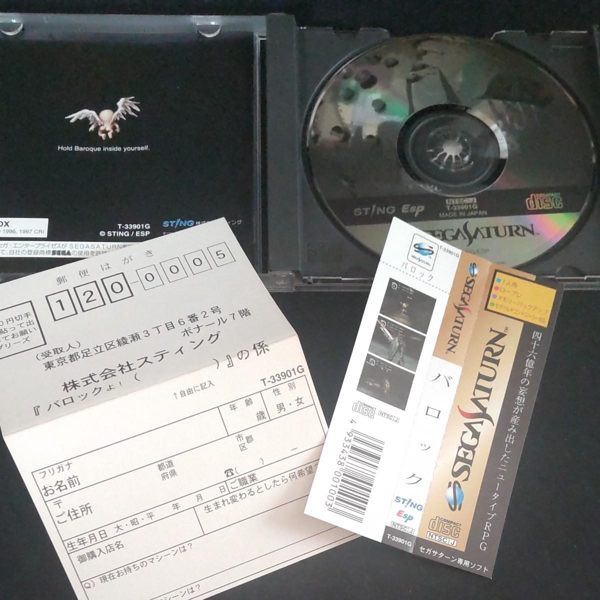 セガサターン ソフト6本セット