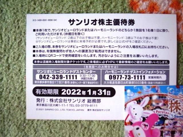 サンリオピューロランド☆株主優待券3枚セット☆ サンリオショップ1000円割引券付き☆送料無料☆最新2022年1月31日まで有効_画像2