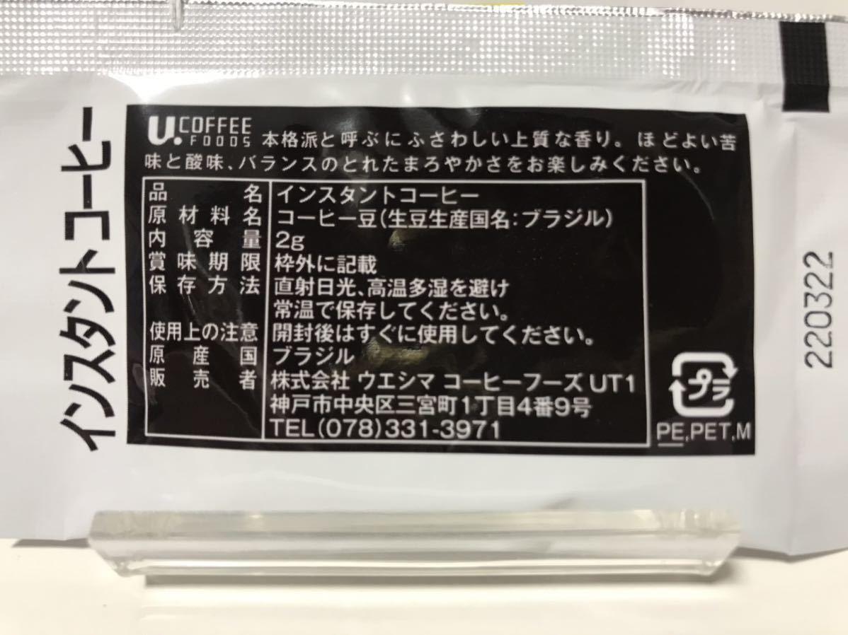 上島コーヒーフーズ バラ売り 20杯分 インスタント ブラジル産 1杯25円 上島珈琲の味をご家庭で!その2_画像2