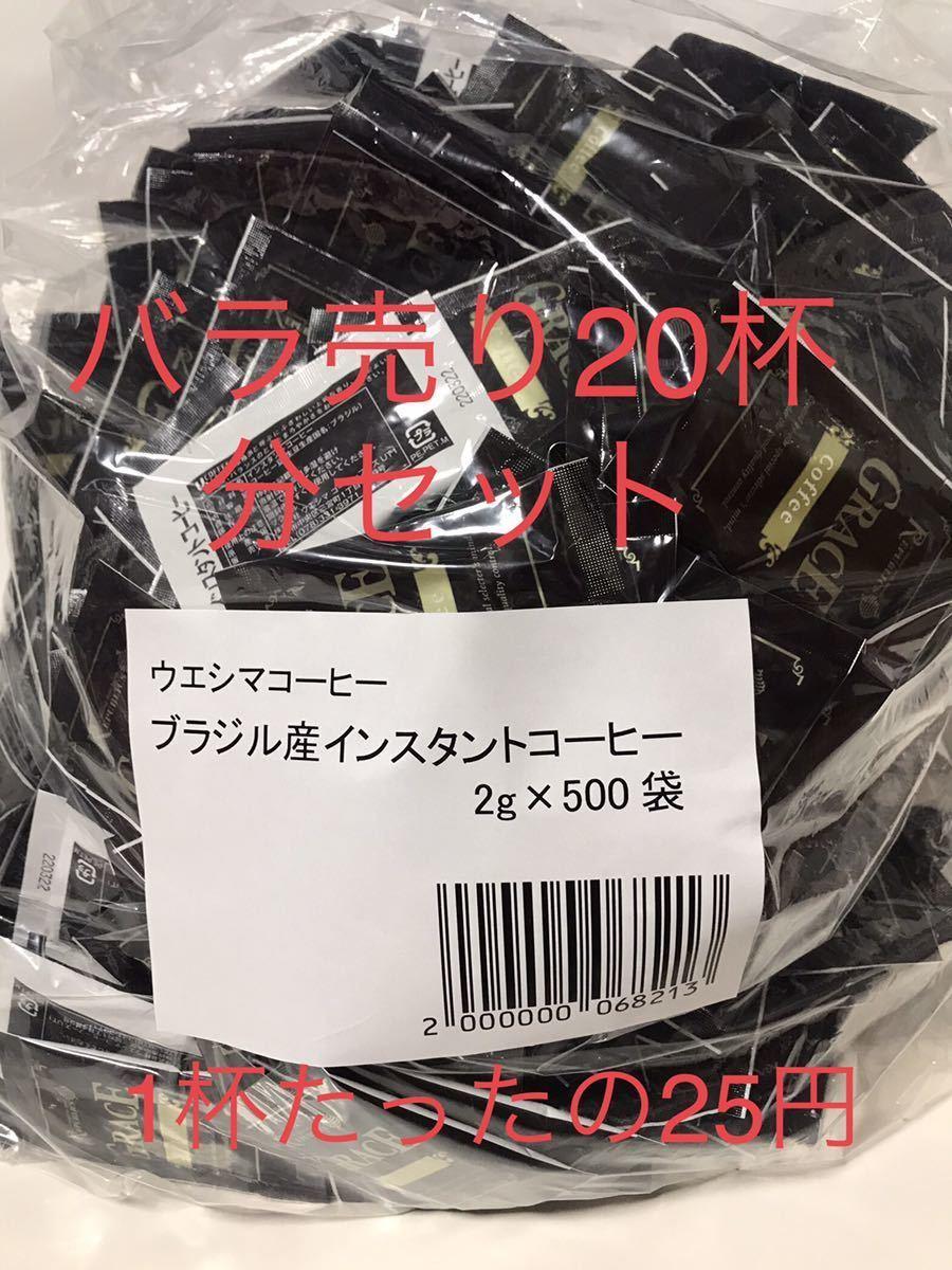 上島コーヒーフーズ バラ売り 20杯分 インスタント ブラジル産 1杯25円 上島珈琲の味をご家庭で!その2_画像1
