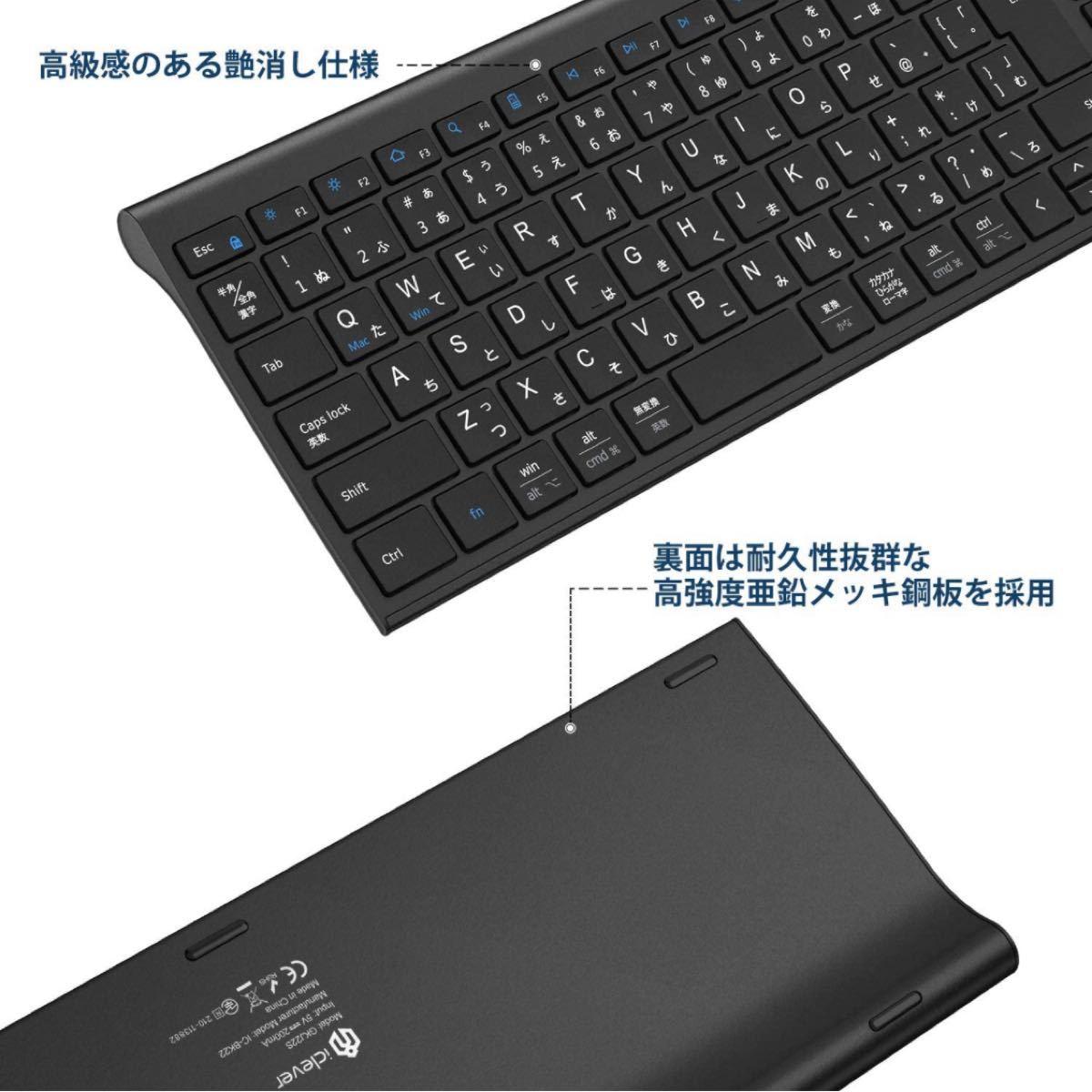 iClever キーボードワイヤレスキーボード JIS基準 日本語配列 超薄型 テンキー付き 無線 2.4G キーボード USB