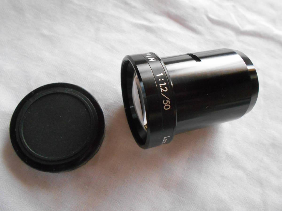 HOKUSHIN 1:12 / 50 Lens Made in Japan シネマレンズ 映写機レンズ 北辰