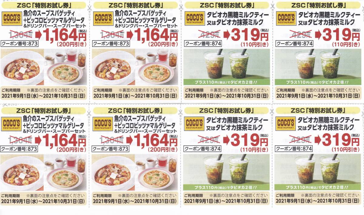 【送料込み200円】レストランココス 株主優待券 割引券(8枚)2021.10.31迄_画像1