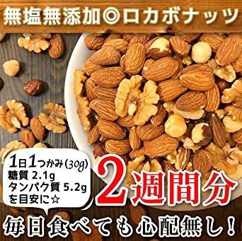 400g 低糖質 ミックスナッツ 3種 (素焼き アーモンド ヘーゼルナッツ 生くるみ) 400g 無塩 無添加 ロカボナッツ _画像2