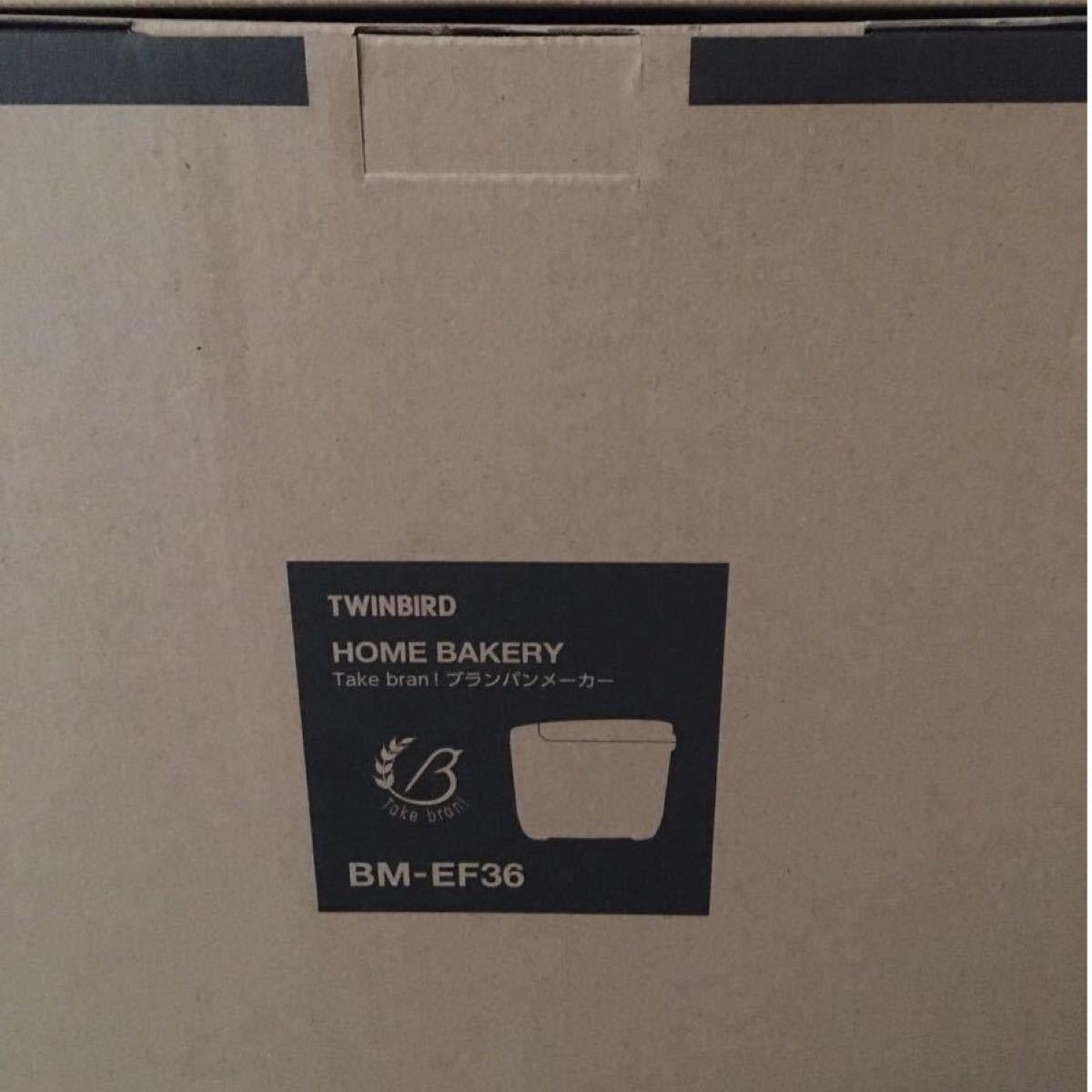 ホームベーカリー ブランパンメーカー BM-EF36W