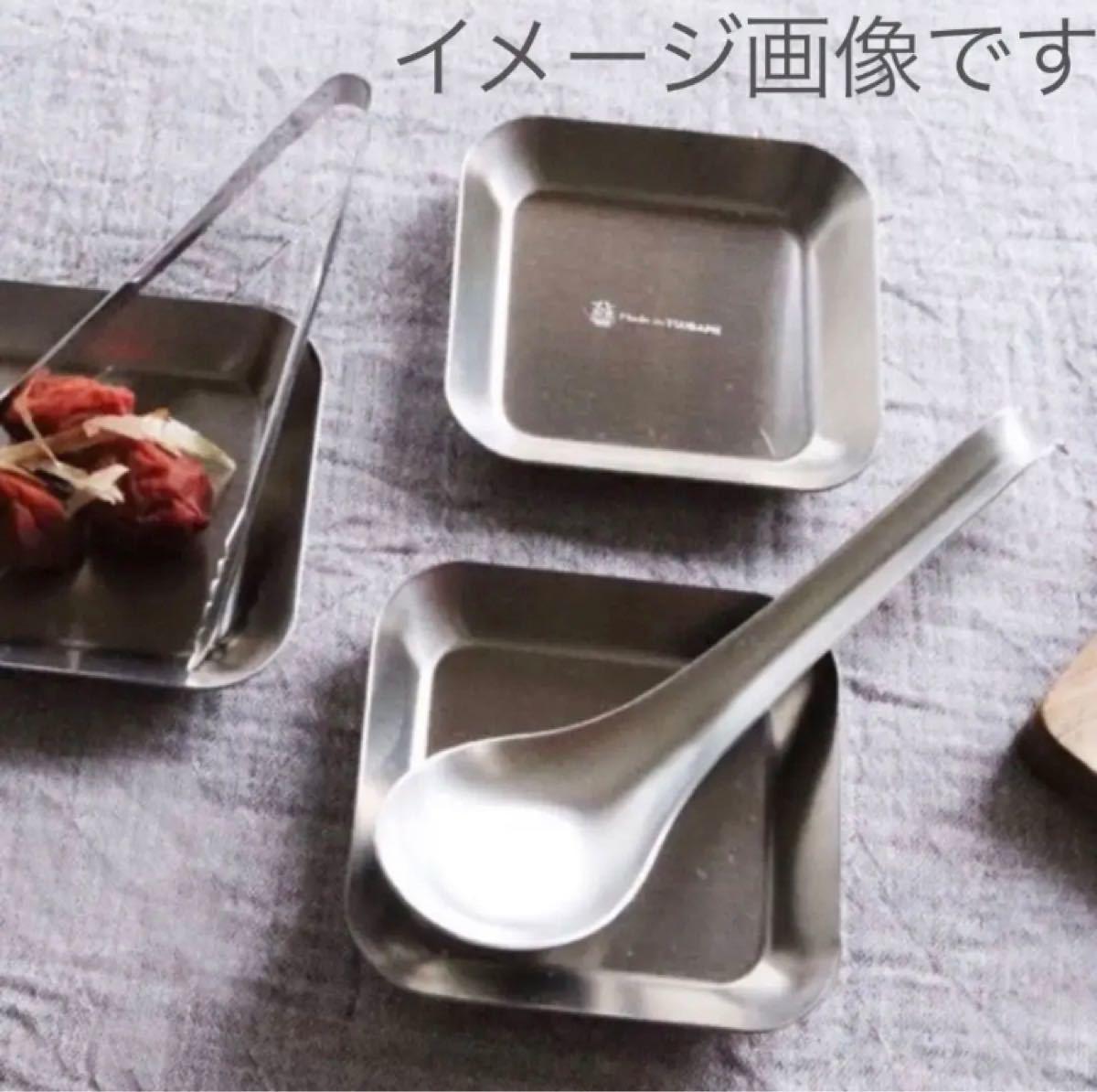 Made in TSUBAME薬味小皿 新品 日本製 新潟県燕三条 刻印入り