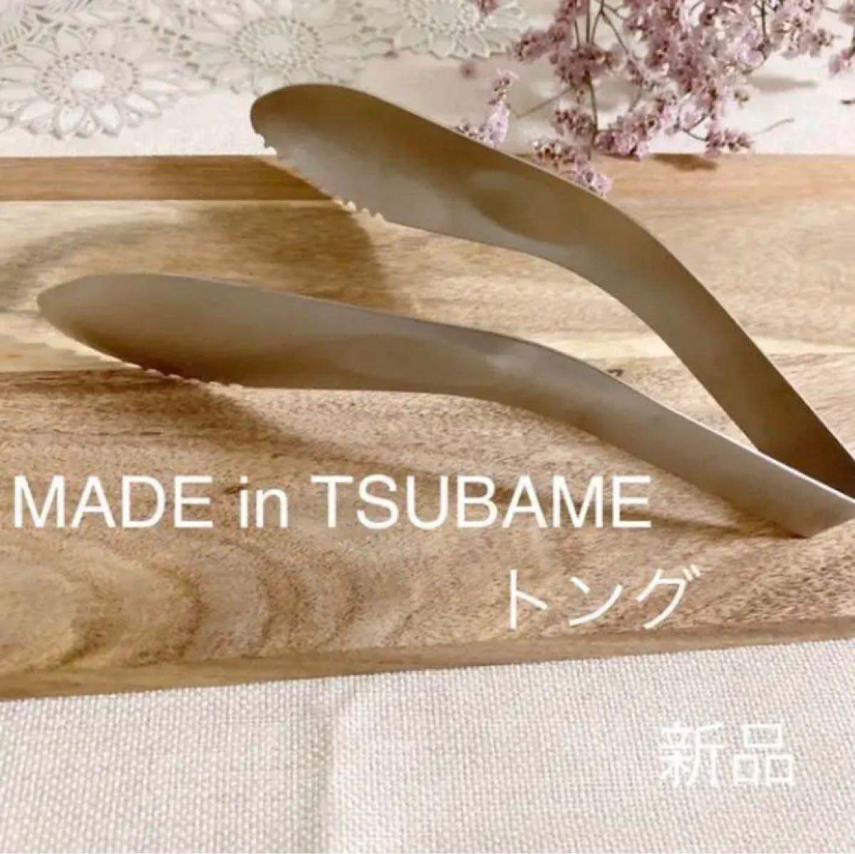 MADE in TSUBAME ステンレストング 新品 日本製 新潟県燕市燕三条 刻印入り 調理器具