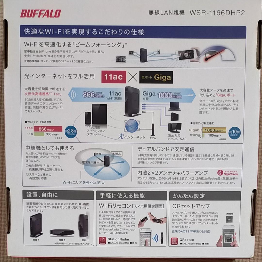 バッファロー 無線LANルーター WSR-1166DHP2