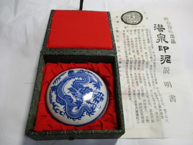 【南十字星2】090913中国 景徳鎮 印泥 未使用