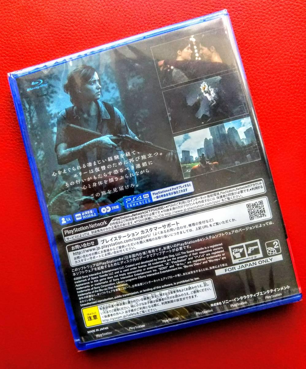 新品&送料無料●PS4 The Last of Us Part II●たくさんの特典コード付●コレクターズエディション版●
