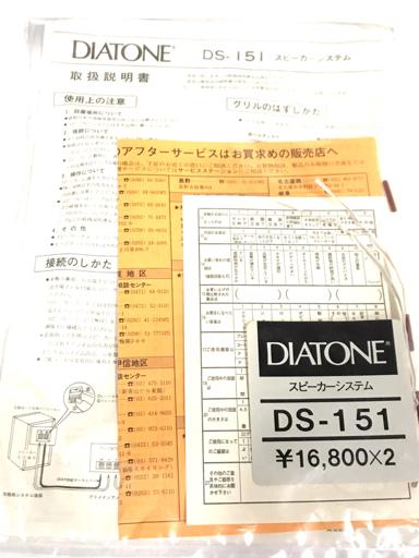 DIATONE DS-151 2ウェイスピーカー ペア 付属品有り ダイヤトーン_画像4