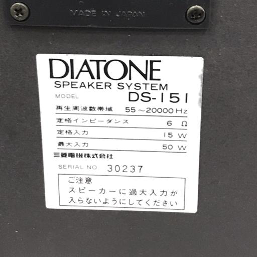DIATONE DS-151 2ウェイスピーカー ペア 付属品有り ダイヤトーン_画像3
