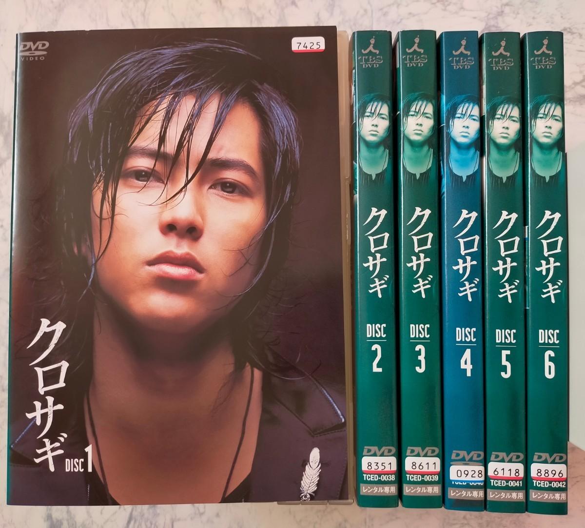 DVD  クロサギ 全6巻