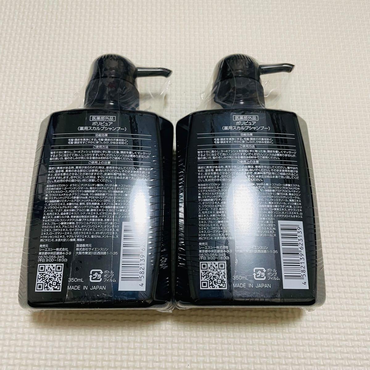 シーエスシー ポリピュアEX 薬用スカルプシャンプー 2本セット スカルプ シャンプー