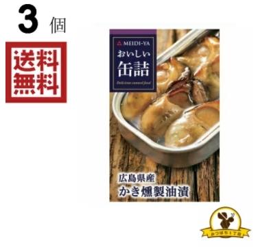 明治屋 おいしい缶詰 広島県産かき燻製油漬 70gx3個_画像1