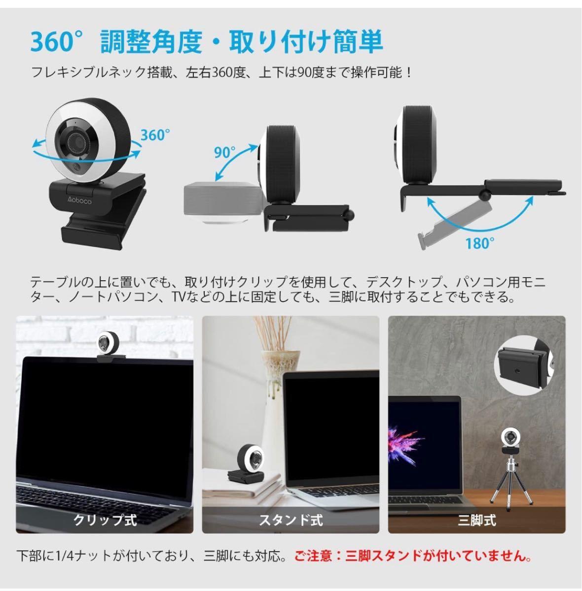 webカメラ PCカメラ ウェブカメラ フルHD1080p リングライト付き H.264 オートフォーカス マイク内蔵 美顔機能