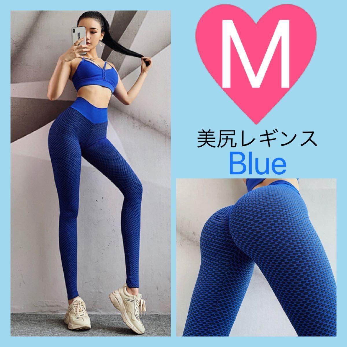 スパッツ ヨガパンツ レギンス ブルー 青 伸縮性あり M スポーツ レディース 美脚 美尻 ヨガウェア 韓国 ヨガ トレーニング