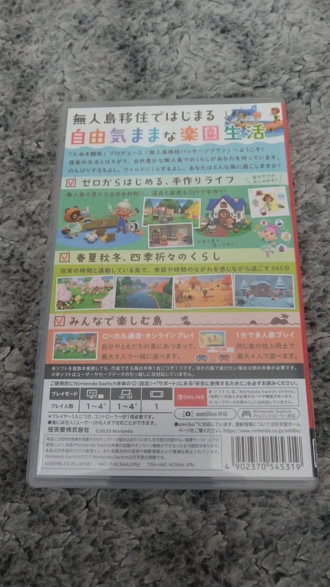 Nintendo Switch 任天堂 ニンテンドースイッチソフト あつ森 あつまれどうぶつの森