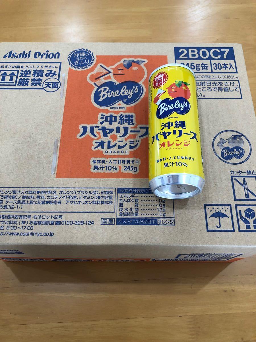 沖縄バヤリースオレンジ1ケース30本
