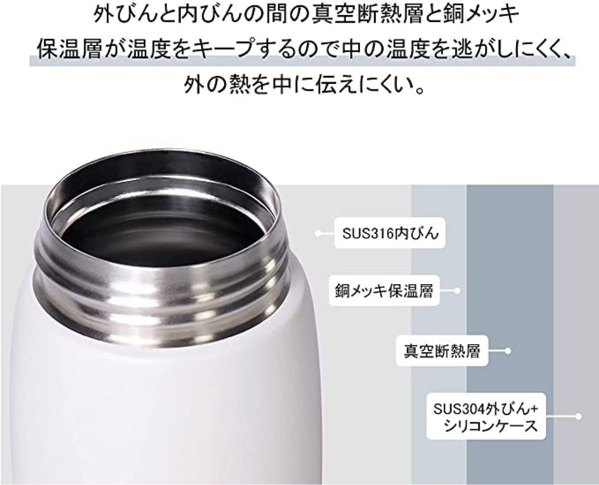 水筒 直飲み ワンタッチ 新品 未使用 マグボトル 真空断熱ケータイマグ 菱形滑り止保護ケース 保冷 保温 軽量 370ml