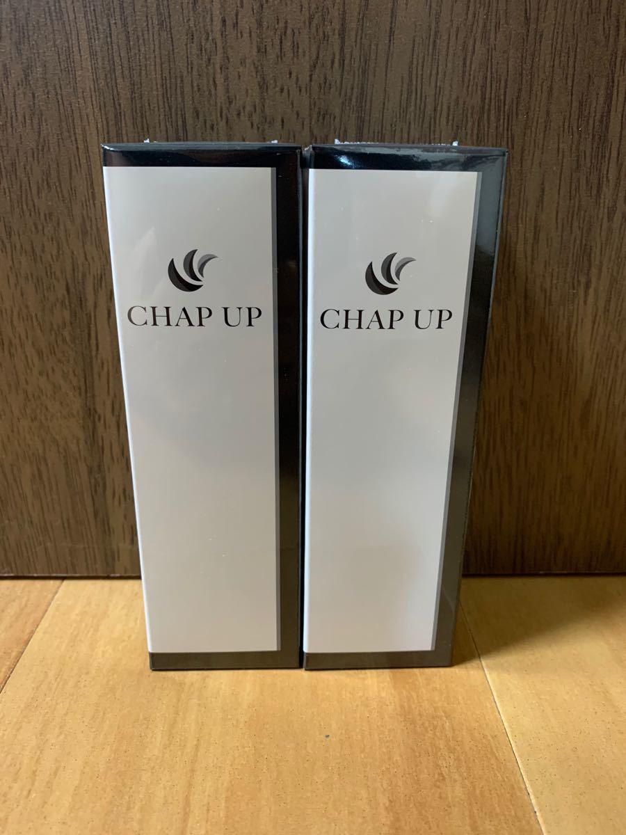 チャップアップ(CHAP UP)育毛ローション2本セット 薬用育毛剤(新品未開封) リニューアル品