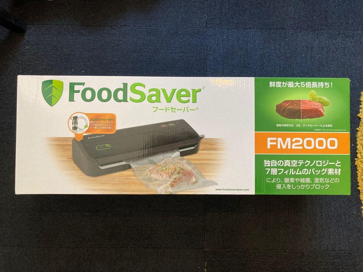 値下げ!【新品・未使用】FoodSaver フードセーバー FM2000