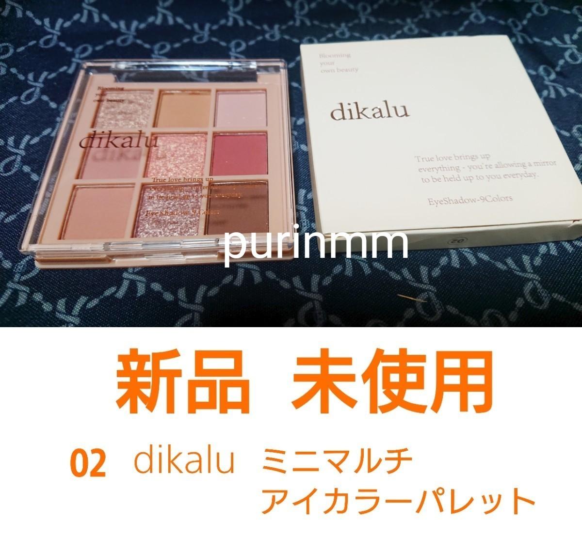 アイシャドウ パレット9色  dikalu cocovenus アイカラー キラキラ マット グリッター 新品 未使用