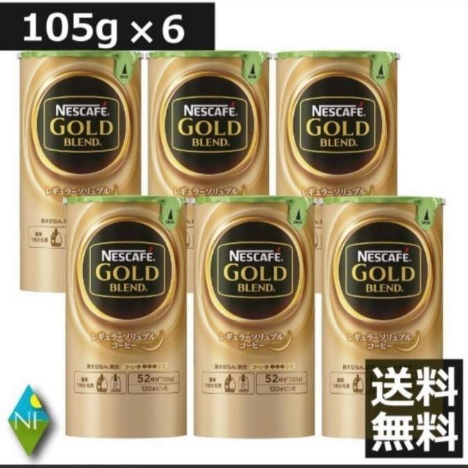 ネスカフェ バリスタ詰替 ゴールドブレンド エコ&システムパック 105g ×6本 送料無料 ●残り1個