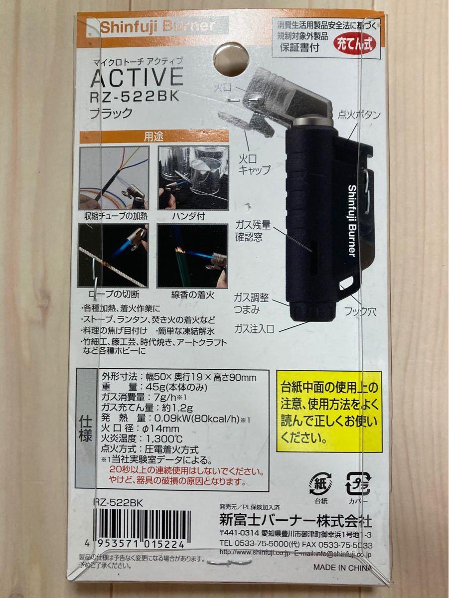新富士バーナー マイクロトーチ ACTIVE(アクティブ)ブラック RZ-522BK