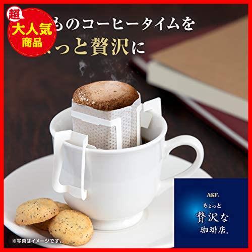 AGF ちょっと贅沢な珈琲店 レギュラーコーヒー ドリップパック キリマンジャロブレンド 100袋 【 ドリップコーヒー 】_画像5
