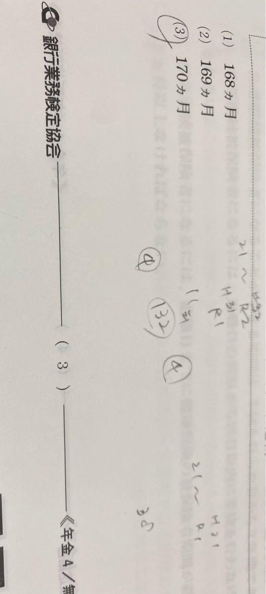 銀行業務検定試験 年金アドバイザー4級 試験問題