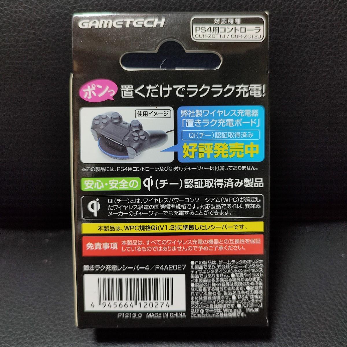プレイステーション 4 ゲームテック 置きラク充電レシーバー4 P4A2027 ps4 DUALSHOCK 4