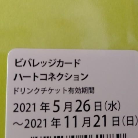 スターバックス ドリンクチケット レター付(550円相当)ビバレッジカードハートコネクション     5枚セット   早い者勝ち