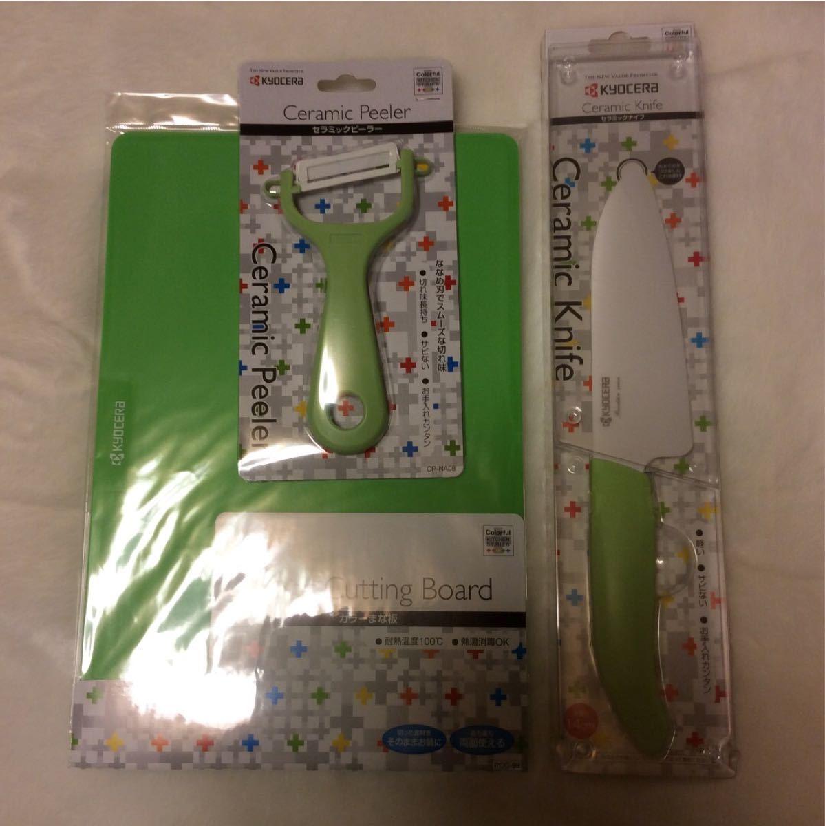 新品 京セラ セラミックナイフ セラミック包丁 3点セット セラミック包丁 セラミックピーラー まな板 KYOCERA