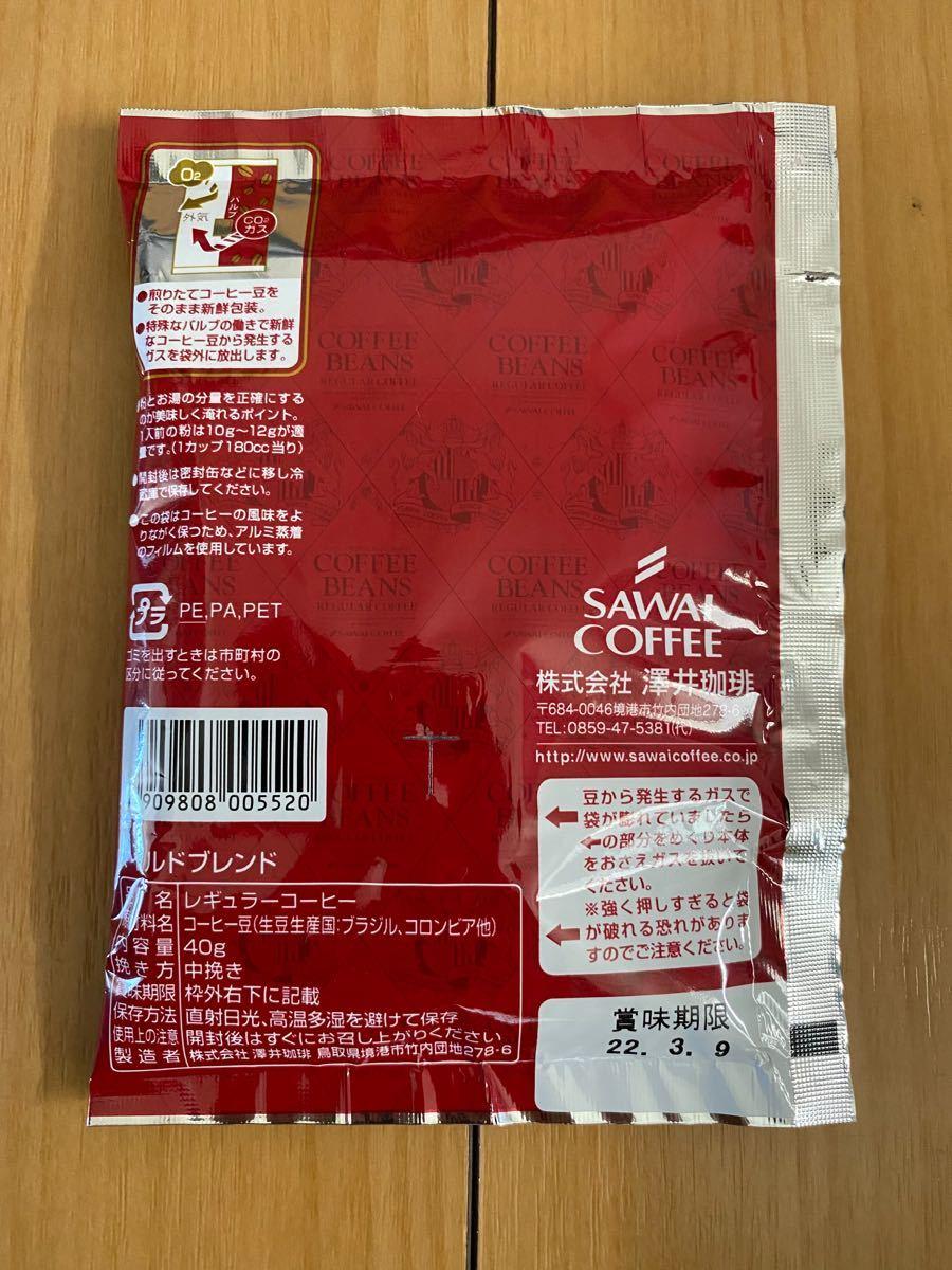 レギュラーコーヒー豆(中挽き) マイルドブレンド 40g×4袋 澤井珈琲