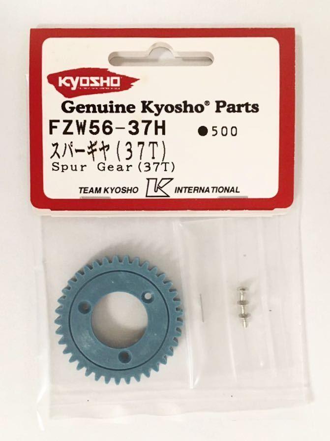 KYOSHO FZW56-37Hスパーギヤ37T