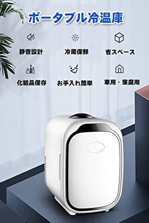 ピンク HANSHUMY 6L化粧品冷蔵庫 3℃~65℃ 冷温庫 ミニ 小型 ポータブル 家庭&車載両用 110V 保温_画像2