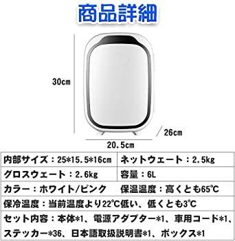 ピンク HANSHUMY 6L化粧品冷蔵庫 3℃~65℃ 冷温庫 ミニ 小型 ポータブル 家庭&車載両用 110V 保温_画像7