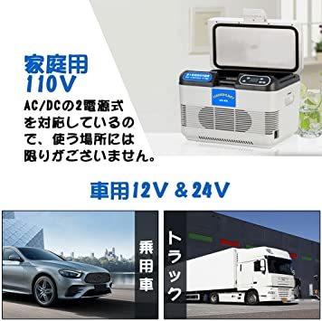 ホワイト HANSHUMY 15L冷蔵庫 -10℃~65℃ 冷温庫 ミニ 小型 LCD温度表示 家庭&車載両用 AC11_画像2