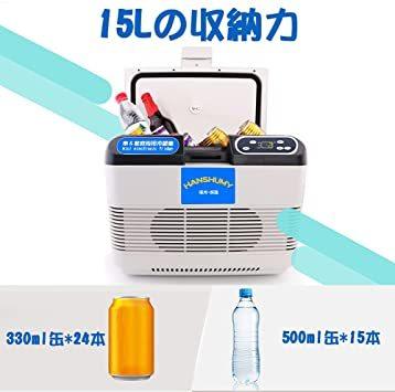ホワイト HANSHUMY 15L冷蔵庫 -10℃~65℃ 冷温庫 ミニ 小型 LCD温度表示 家庭&車載両用 AC11_画像5
