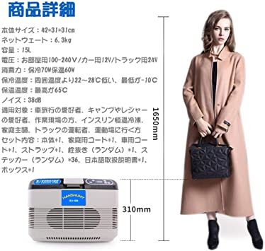 ホワイト HANSHUMY 15L冷蔵庫 -10℃~65℃ 冷温庫 ミニ 小型 LCD温度表示 家庭&車載両用 AC11_画像7