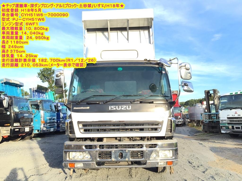 「★チップ運搬車・深ダンプロング・アルミブロック・土砂禁/いすゞ/H18年★」の画像1