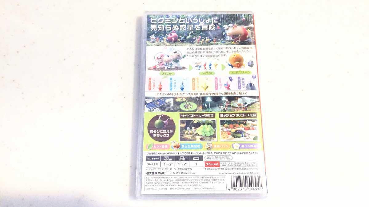 Nintendo Switch ピクミン3 デラックス Switchソフト ニンテンドースイッチ