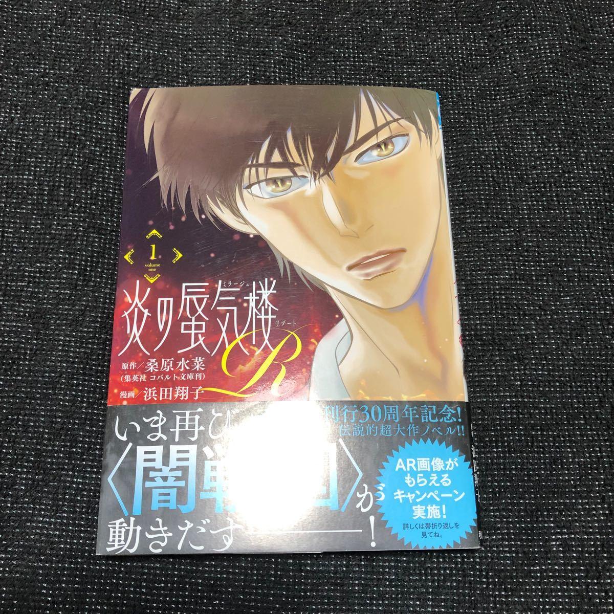 BL漫画 BLコミック 炎の蜃気楼R 浜田翔子 桑原水菜 BL