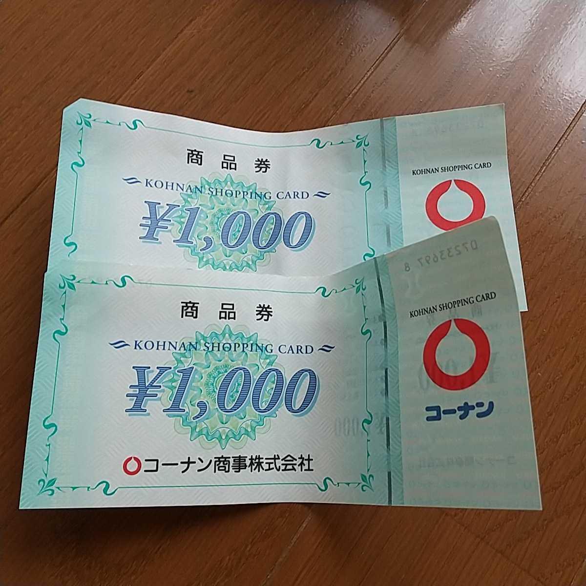 コーナン商事 株主優待 商品券 2000円分_画像1